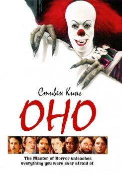 Смотреть онлайн: Оно / It (1990)