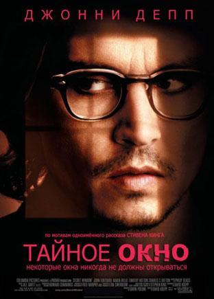 Смотреть онлайн: Тайное окно / Secret Window (2004)