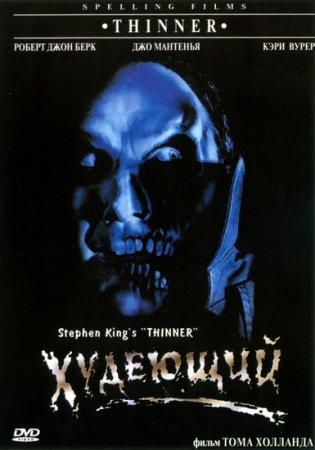 Смотреть онлайн: Худеющий / Thinner (1996)
