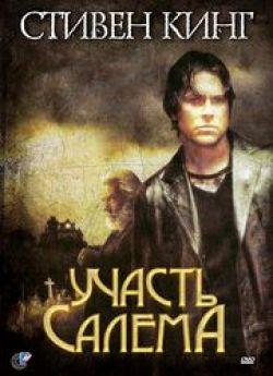 Смотреть онлайн: Участь Салема / Salem's Lot (2004)