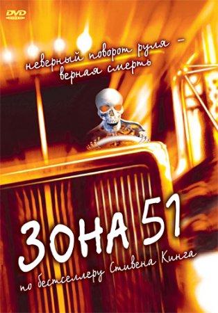 Смотреть онлайн: Зона 51 / Trucks (1997)