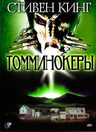 Смотреть онлайн: Томминокеры / The Tommyknockers