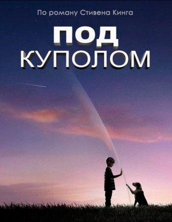 Смотреть онлайн: Под куполом / Under the Dome (2013)