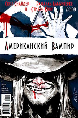 Стивен Кинг – Американский вампир (комикс)