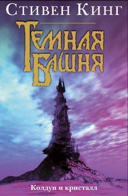 Стивен Кинг – Темная Башня 4: Колдун и кристалл