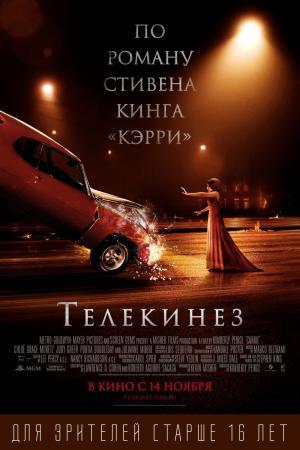 Смотреть онлайн: Телекинез / Carrie (2013)