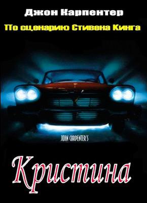 Смотреть онлайн: Кристина / Christine (1983)